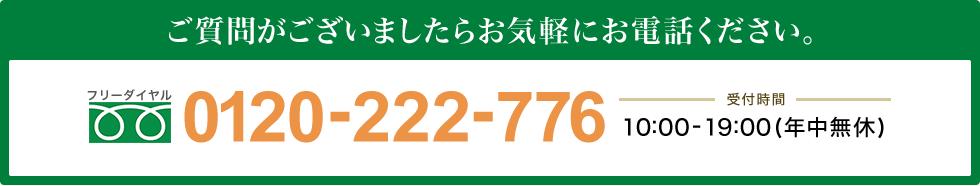 ご相談がございましたらお気軽にお電話ください。➿0120-222-776 10時〜19時(年中無休)